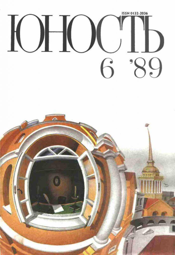 Юность №6 1989