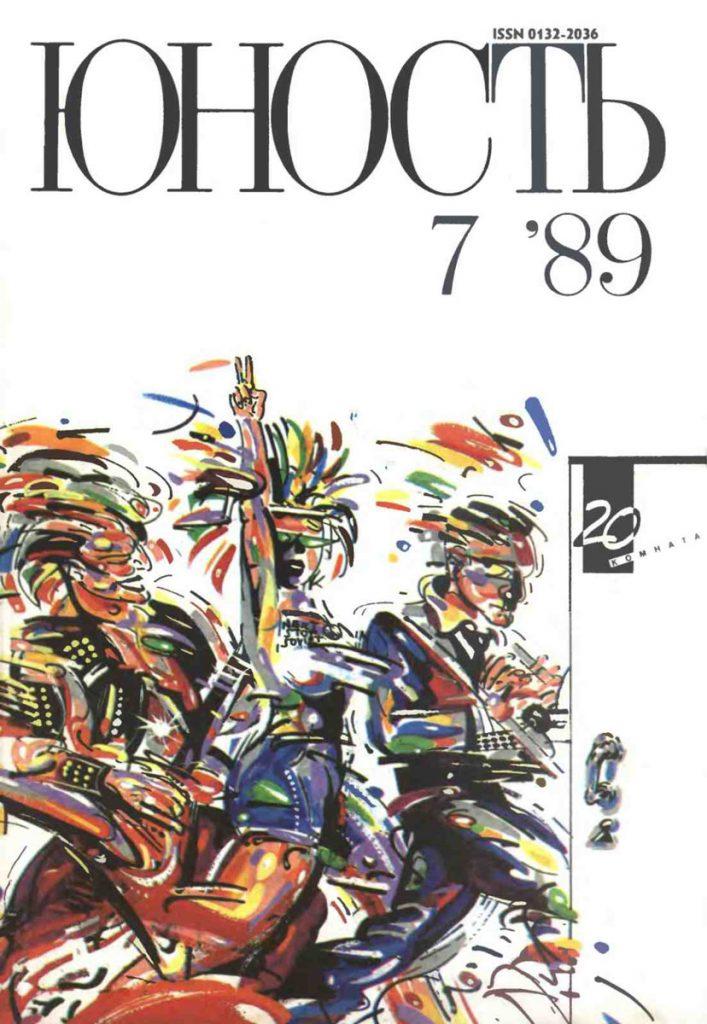 Юность №7 1989
