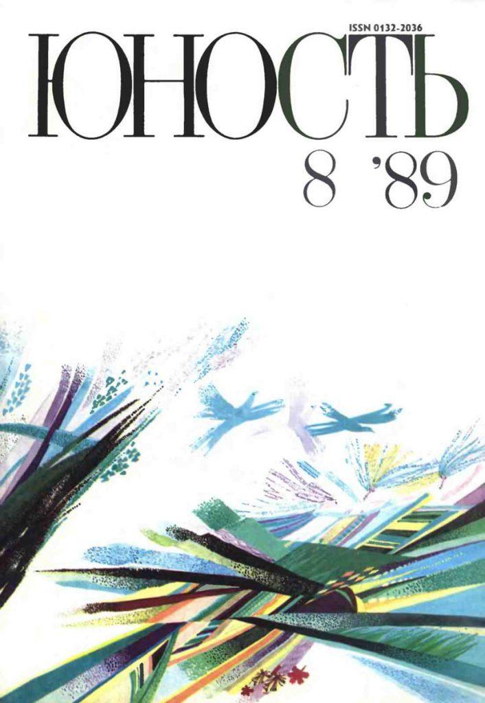 Юность №8 1989