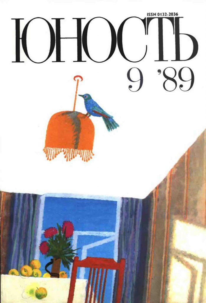Юность №9 1989