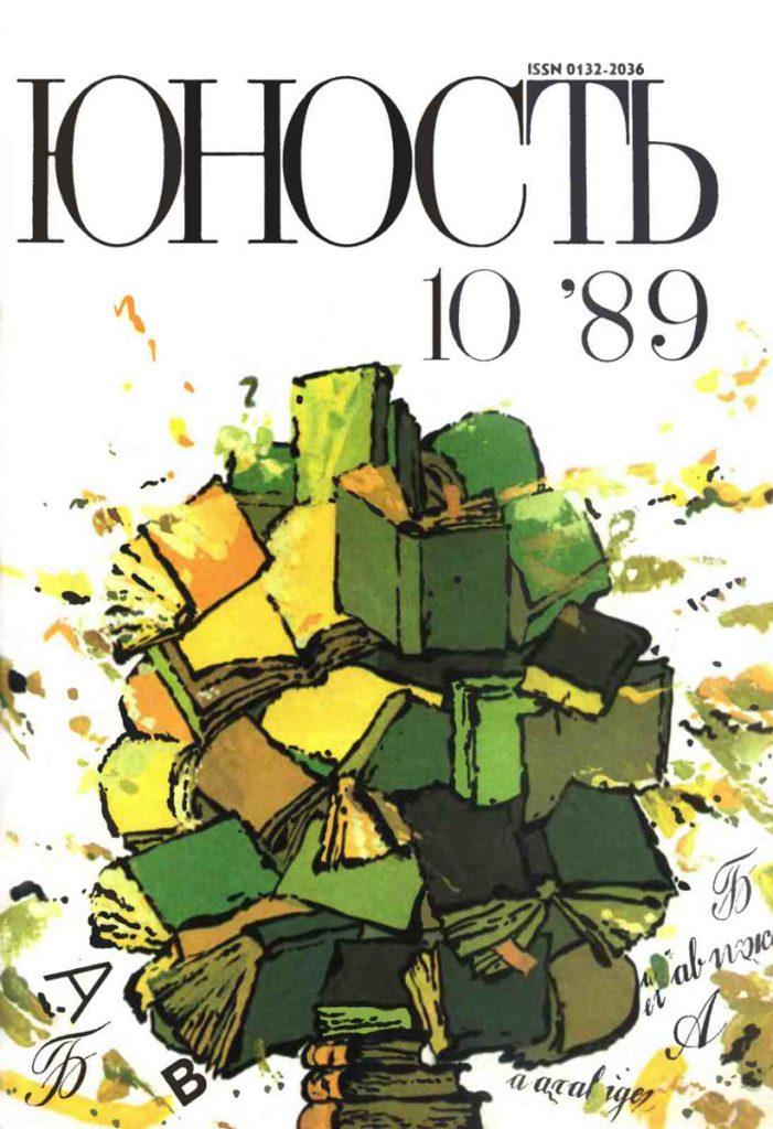 Юность №10 1989