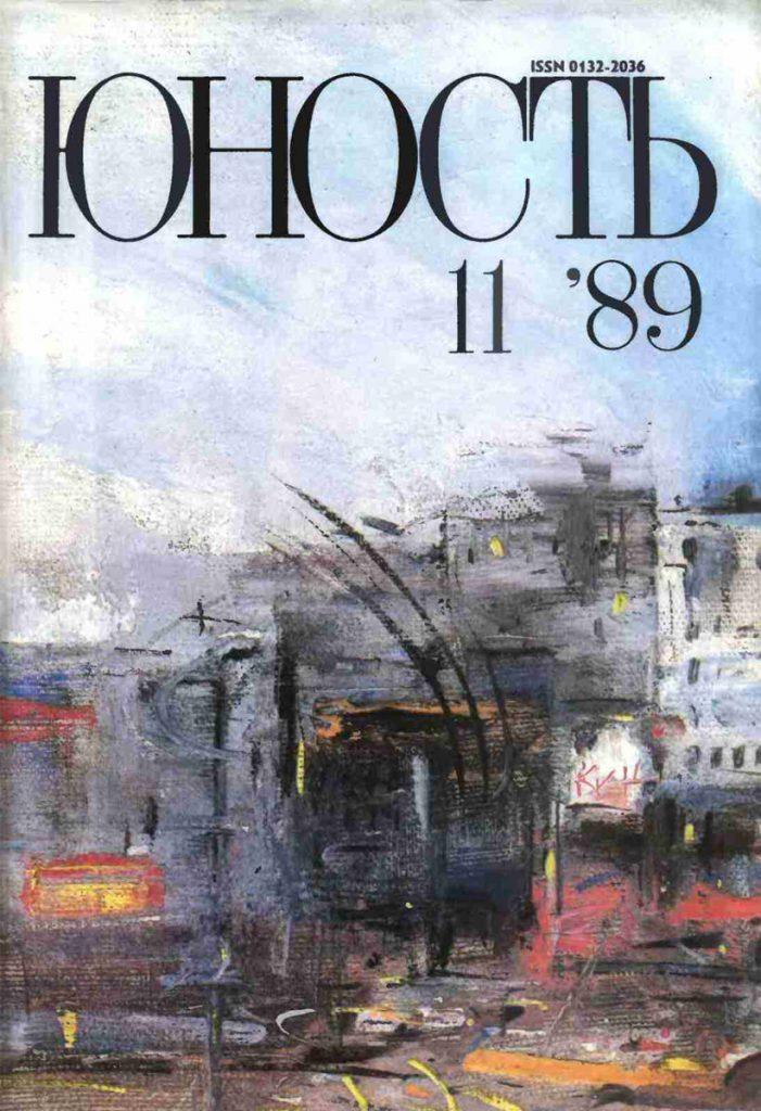 Юность №11 1989