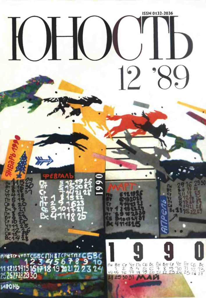 Юность №12 1989