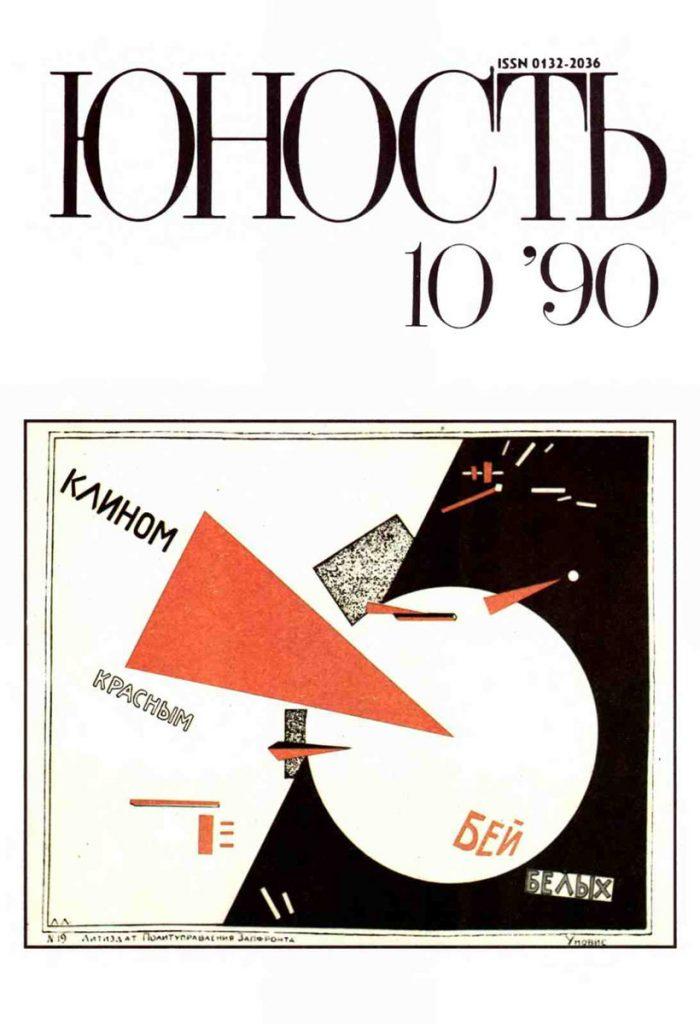 Юность №10 1990