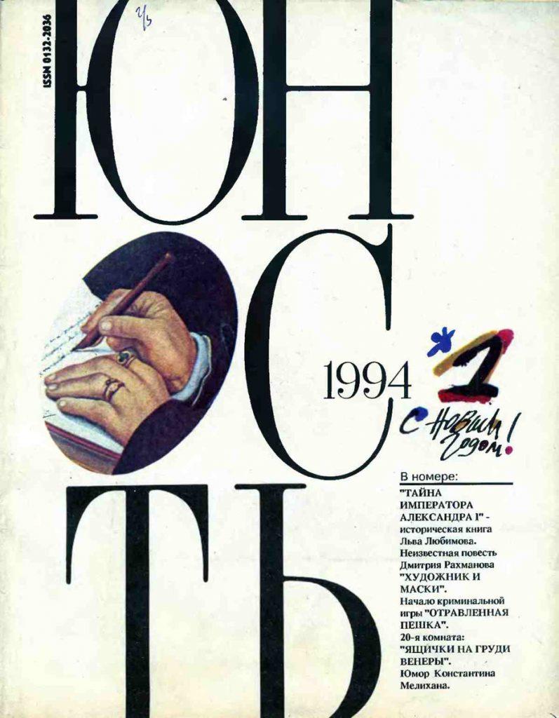 Юность №1 1994