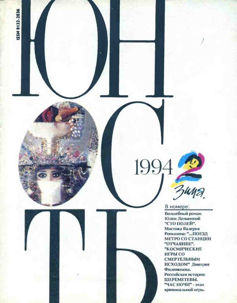 Юность №2 1994