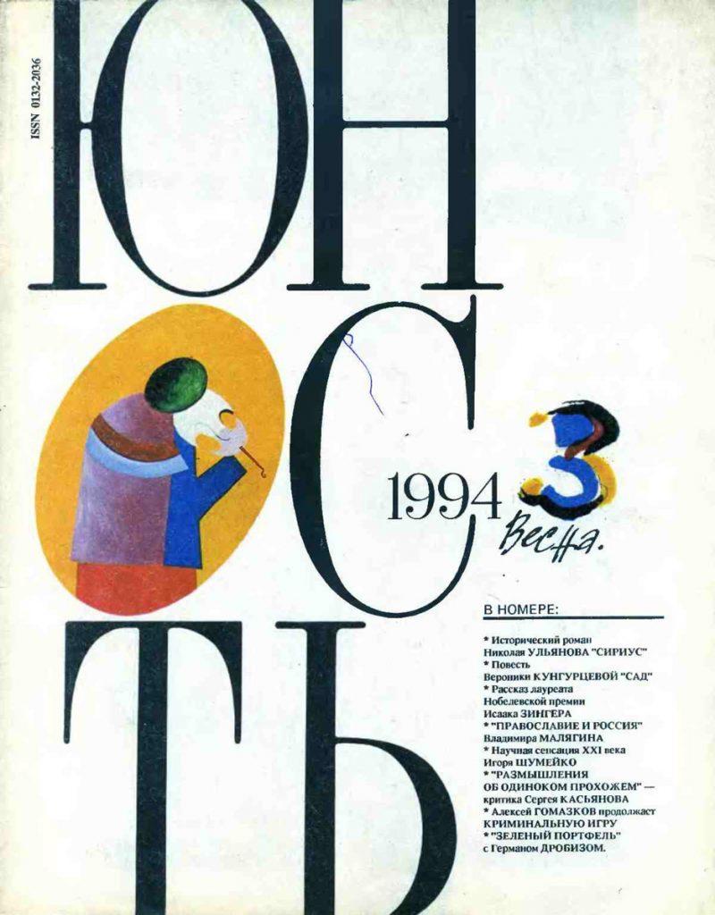 Юность №3 1994