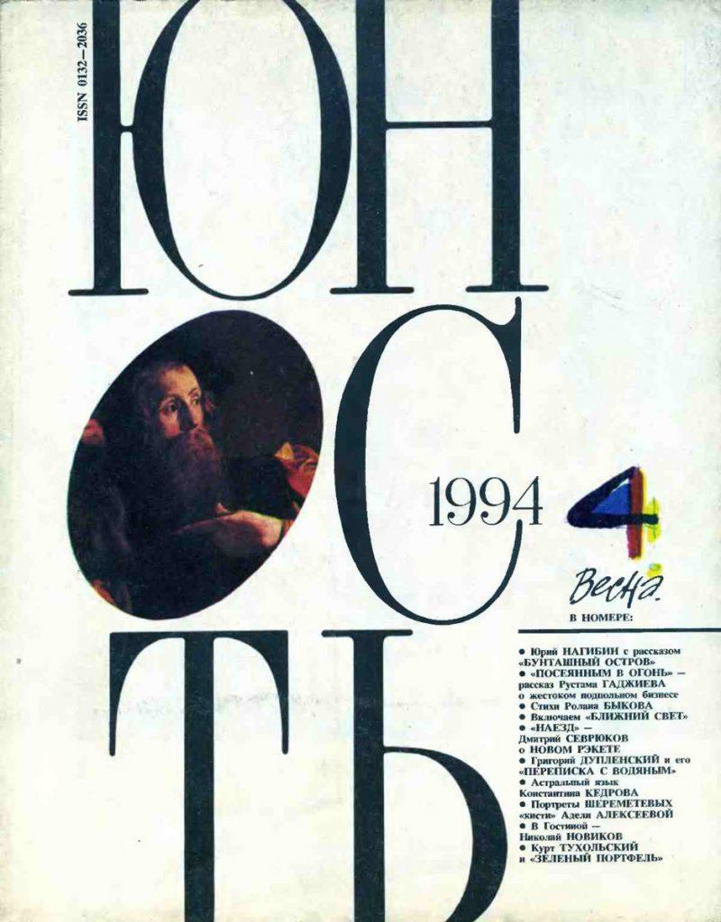 Юность №4 1994