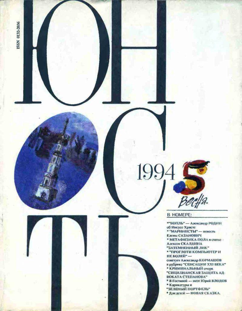 Юность №5 1994