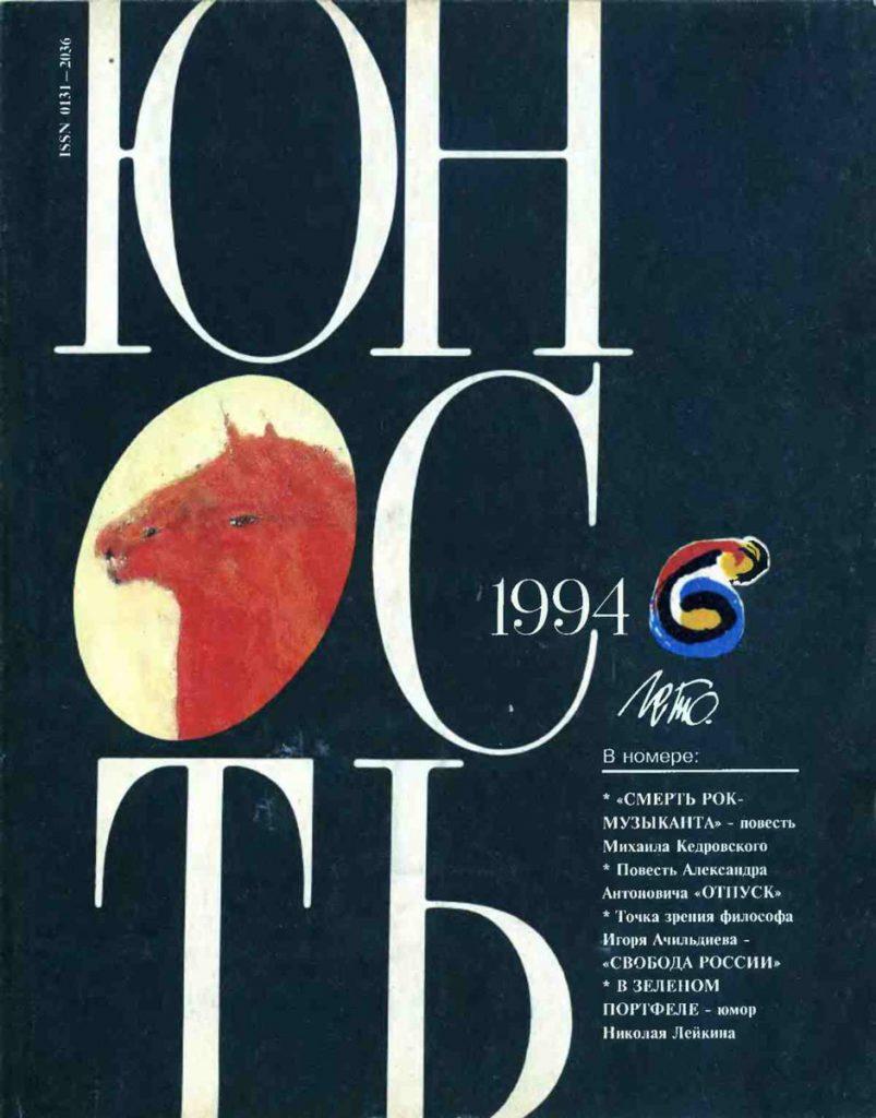 Юность №6 1994