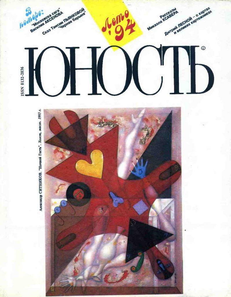 Юность №8 1994
