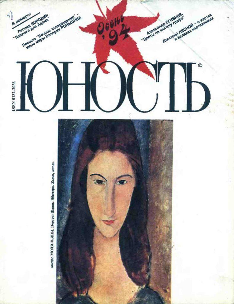 Юность №9 1994
