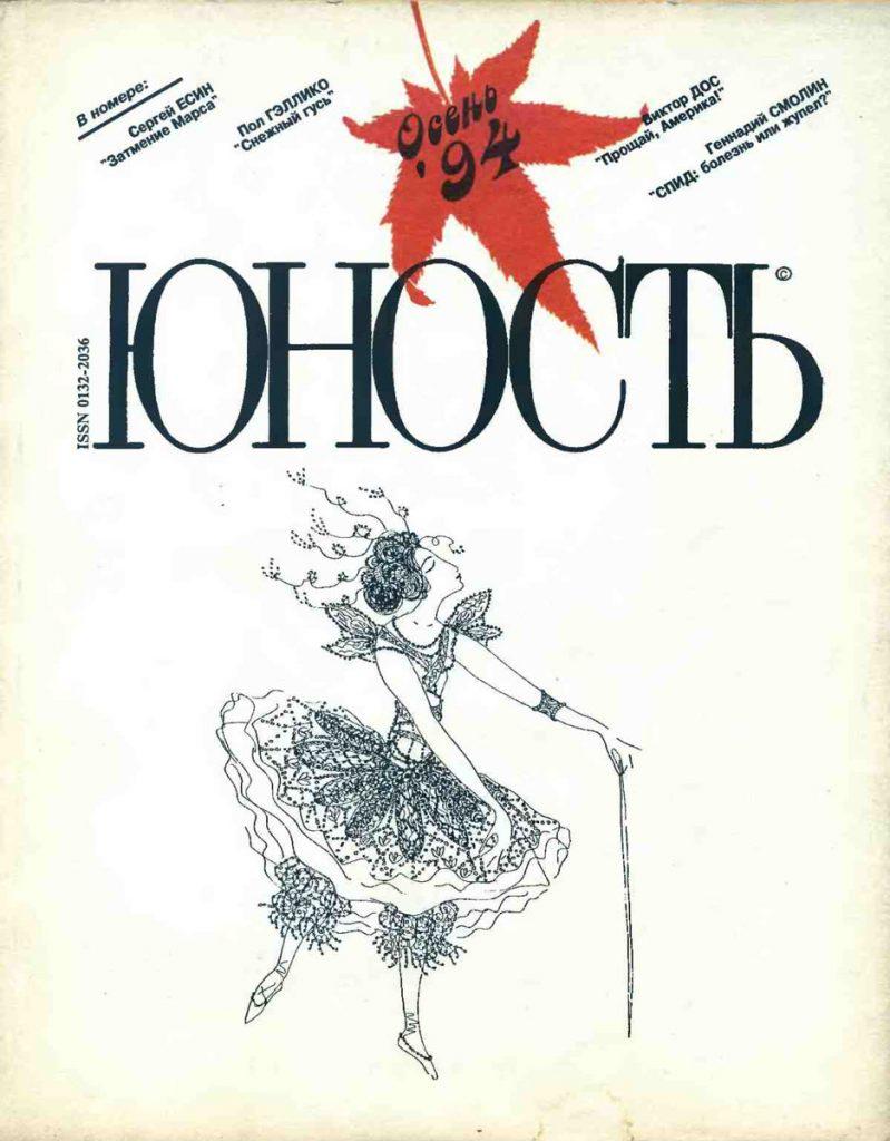 Юность №10 1994