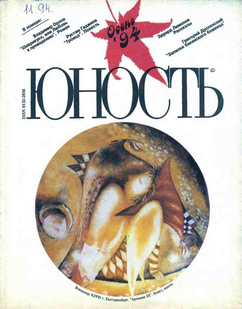 Юность №11 1994