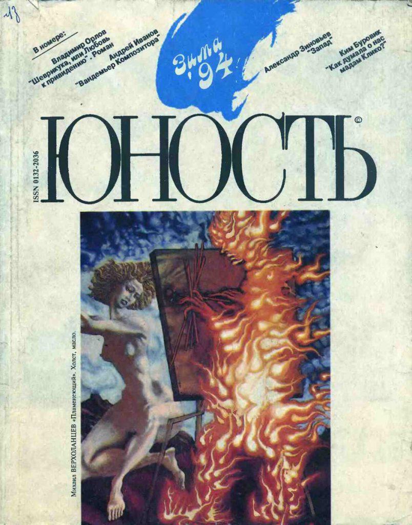 Юность №12 1994