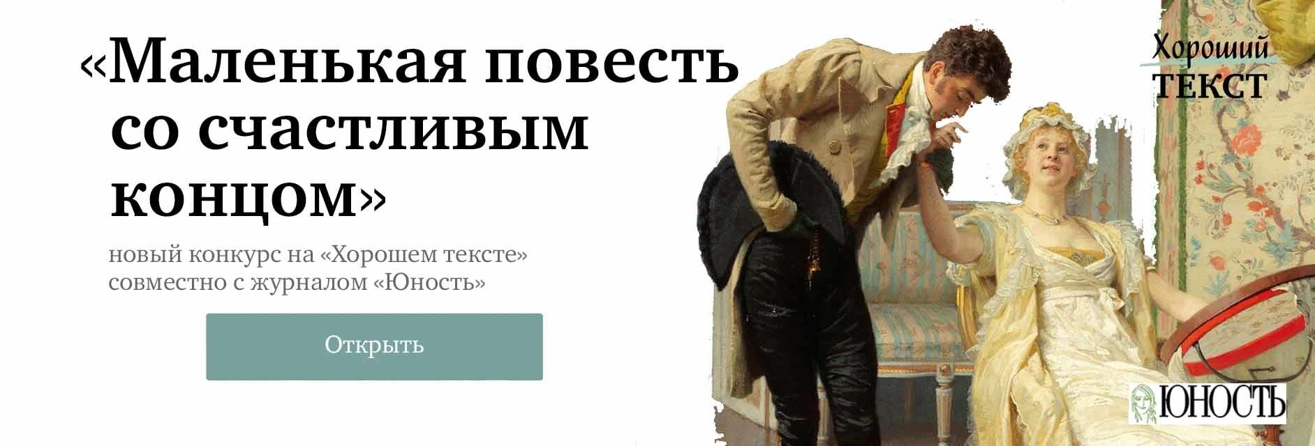 Дух портала: Новый конкурс «Хорошего текста» и журнала «Юность».
