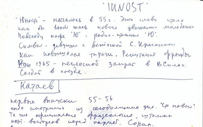 Василий Аксенов. Заметки к лекции о журнале «Юность» (1980-е годы)