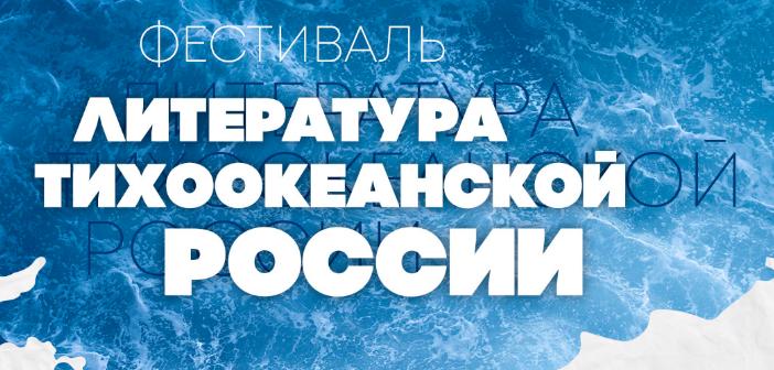В 2020 году фестиваль «Литература Тихоокеанской России» пройдет 21—23 мая.