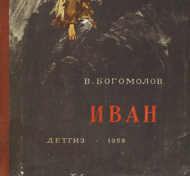 Самая нужная книга о Великой Отечественной войне: Владимир Богомолов