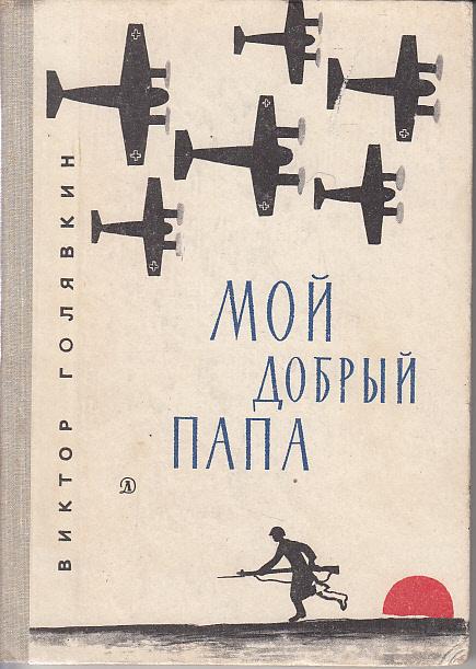 Самые детские книги о войне: Виктор Голявкин «Мой добрый папа», «Полосы на окнах».