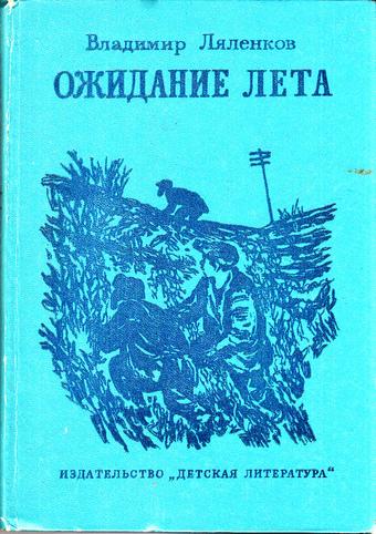 Самая неожиданная книга о Великой Отечественной войне