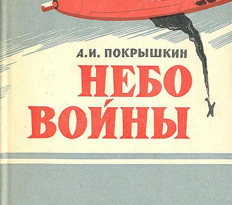 Самая небесная книга о Великой Отечественной войне: «Небо войны» Александра Покрышкина
