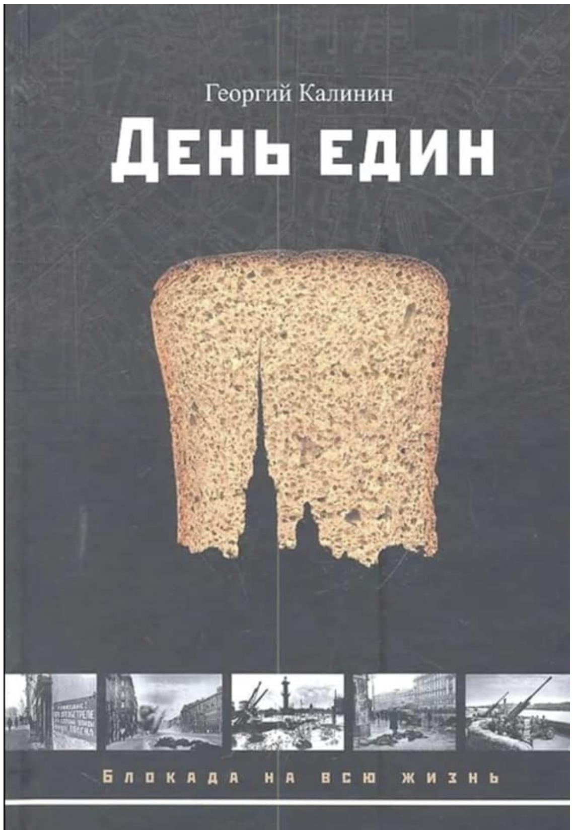 Самая непрочитанная книга о Великой Отечественной войне