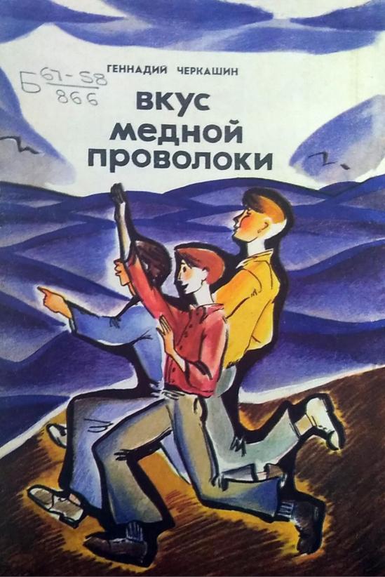 Самая жизнеутверждающая книга о войне: Геннадий Черкашин «Вкус медной проволоки»