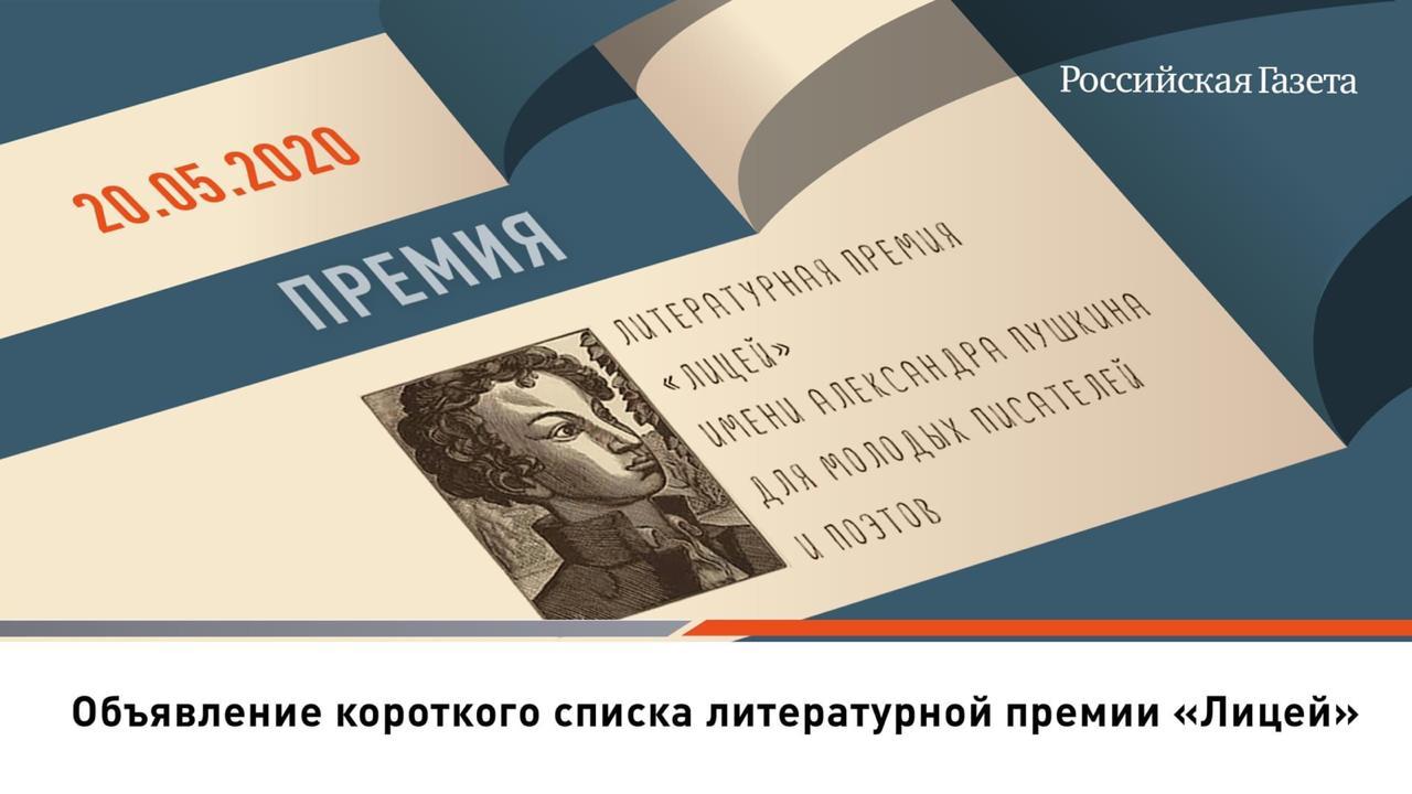 Объявлены финалисты премии «Лицей» им. Александра Пушкина