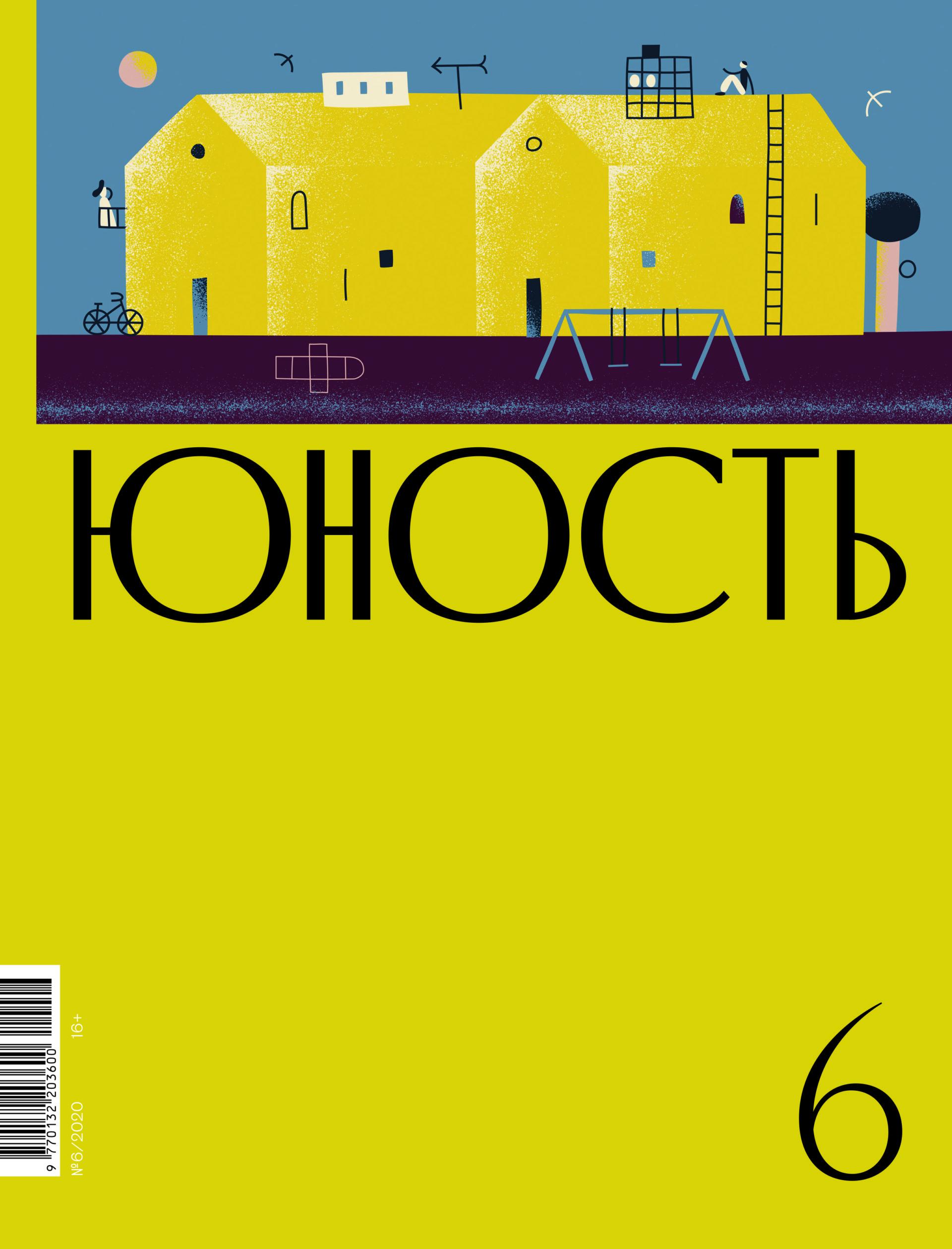 Содержание июньского номера журнала «Юность»