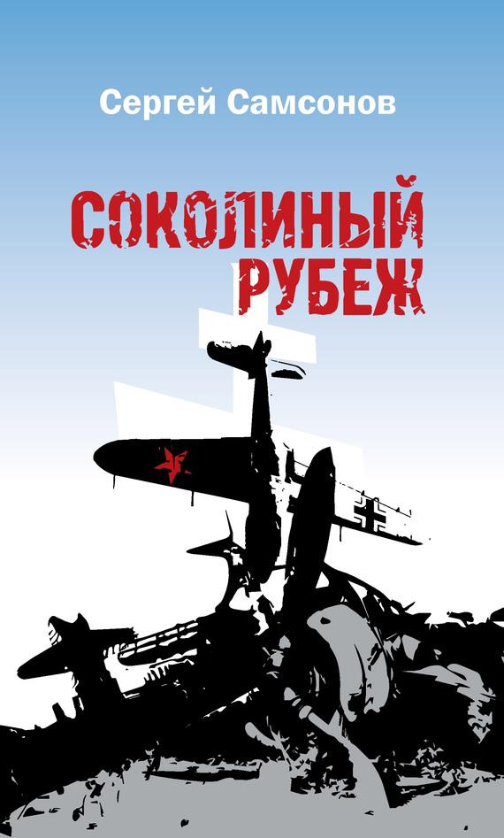 Самая большая книга о Великой Отечественной войне