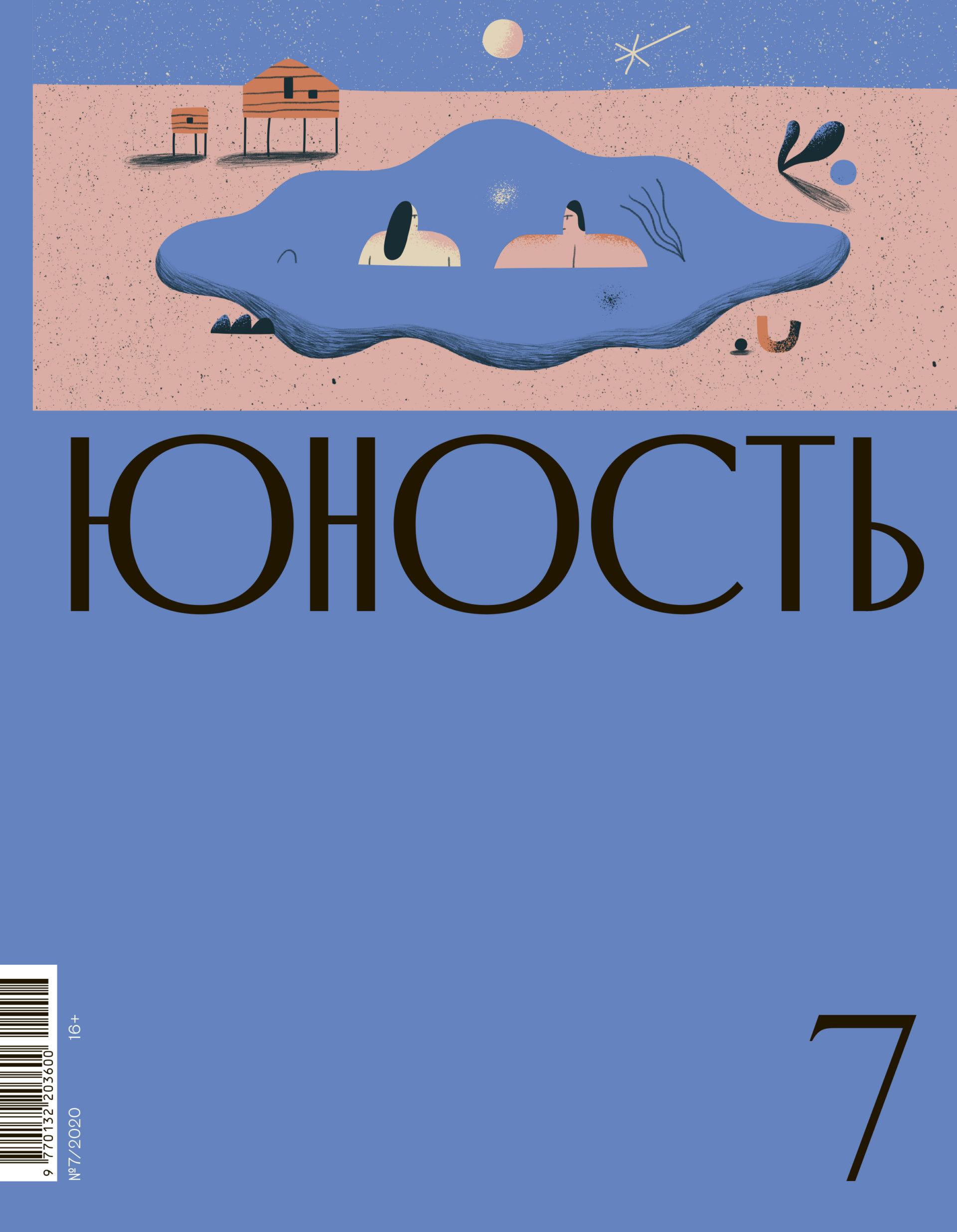 Содержание июльского номера журнала «Юность»