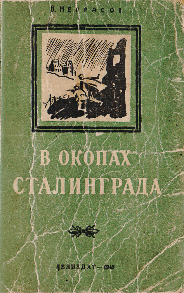 Самая «первая» книга о Великой Отечественной войне