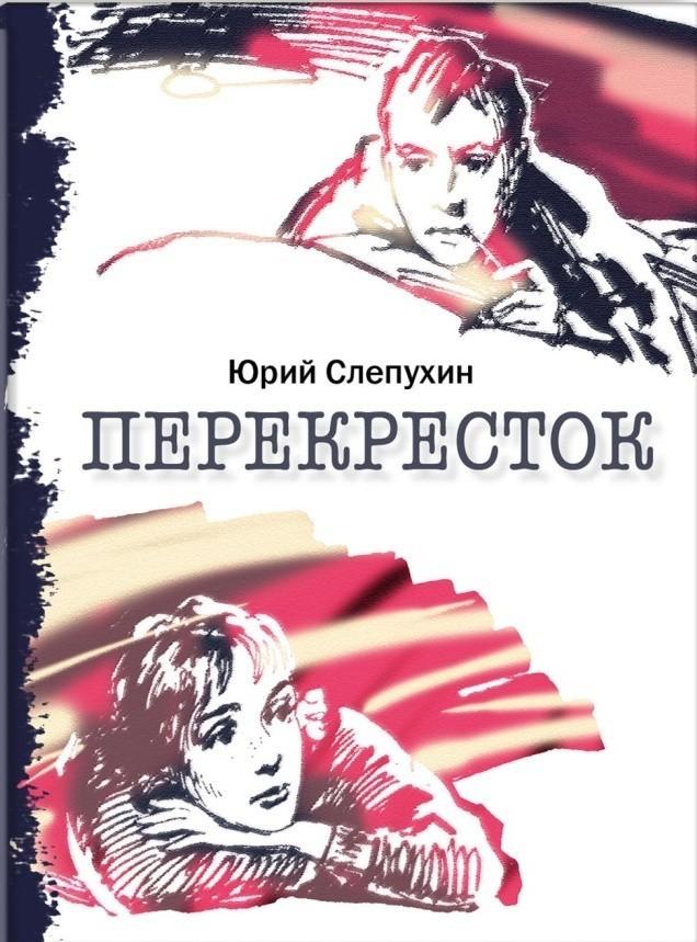 Самая молодёжная книга о войне