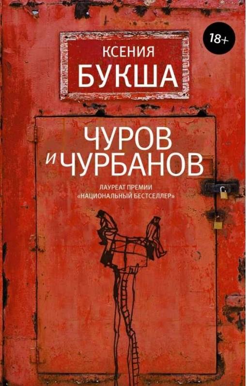 Красный квадрат Чурова и Чурбанова