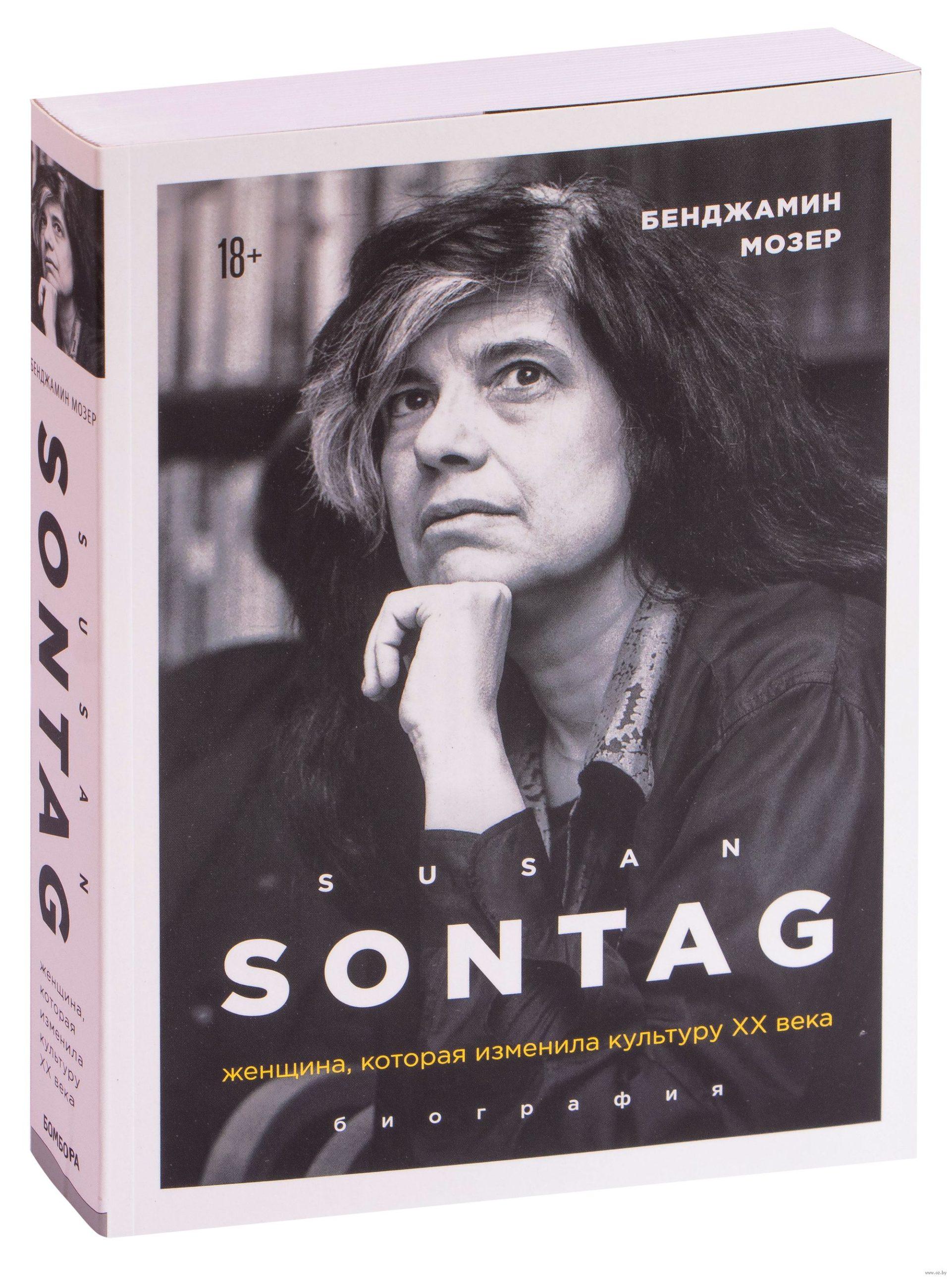 Сьюзен Зонтаг: стать гением