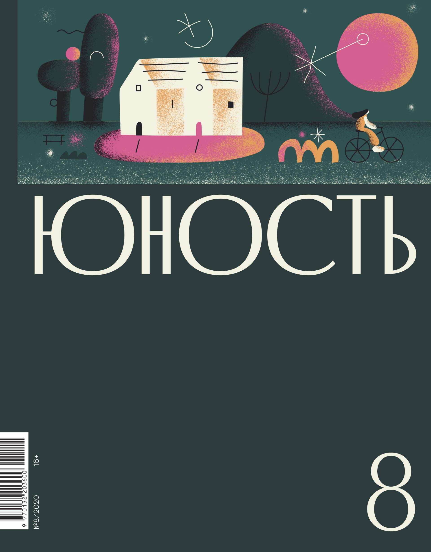Содержание августовского номера журнала «Юность»