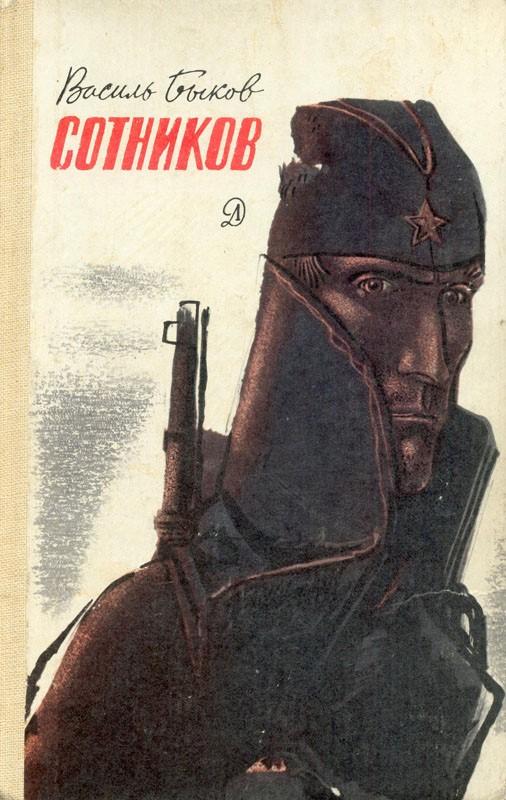 Самая сценарная книга о войне
