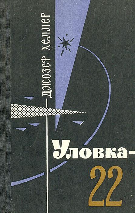 Самая страшная книга о войне