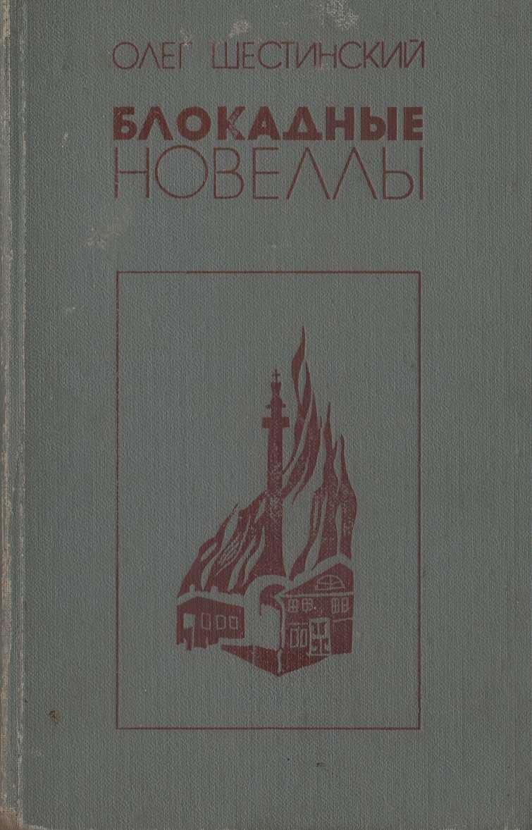 Самая подходящая для подростков книга о войне