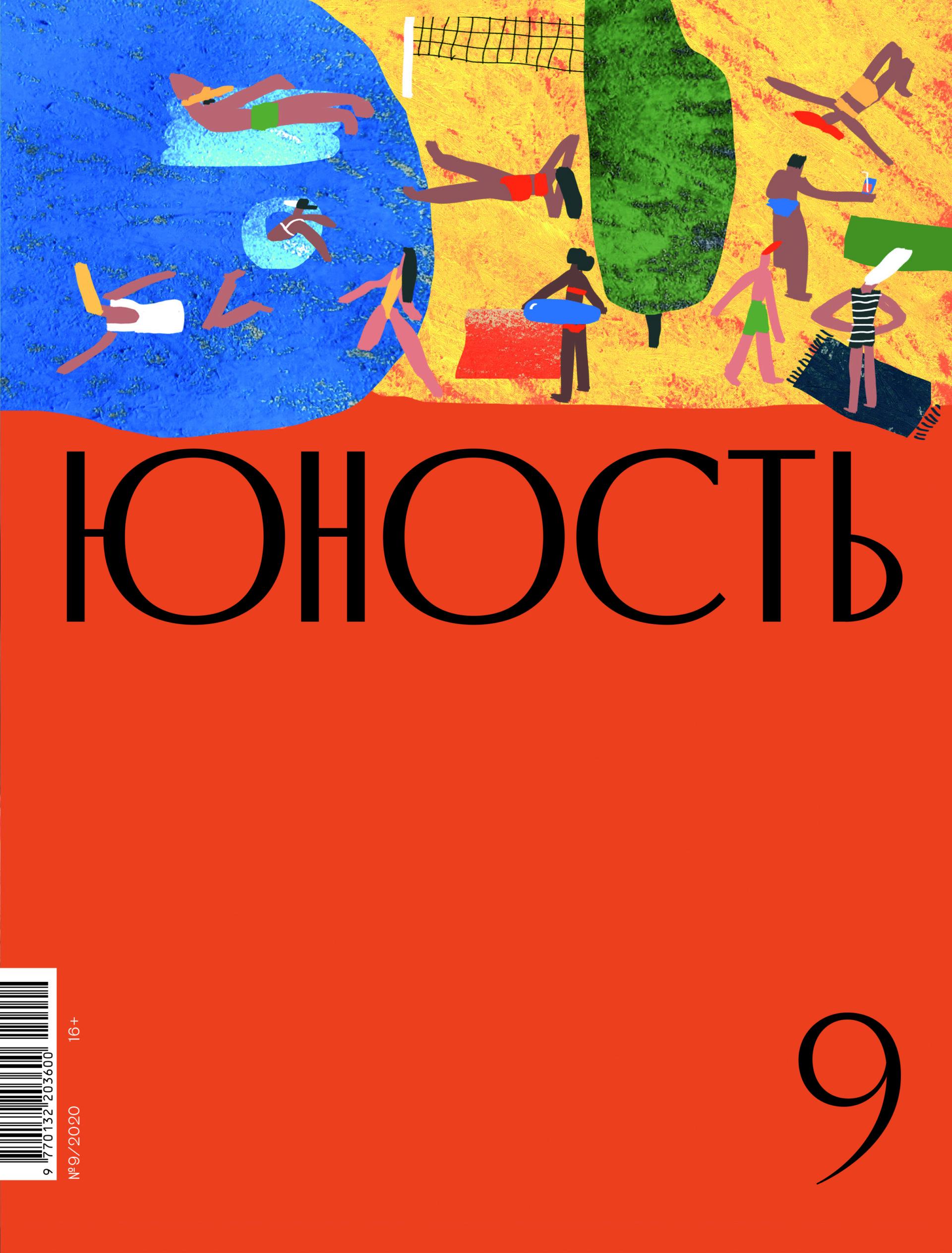 Содержание сентябрьского номера журнала «Юность»