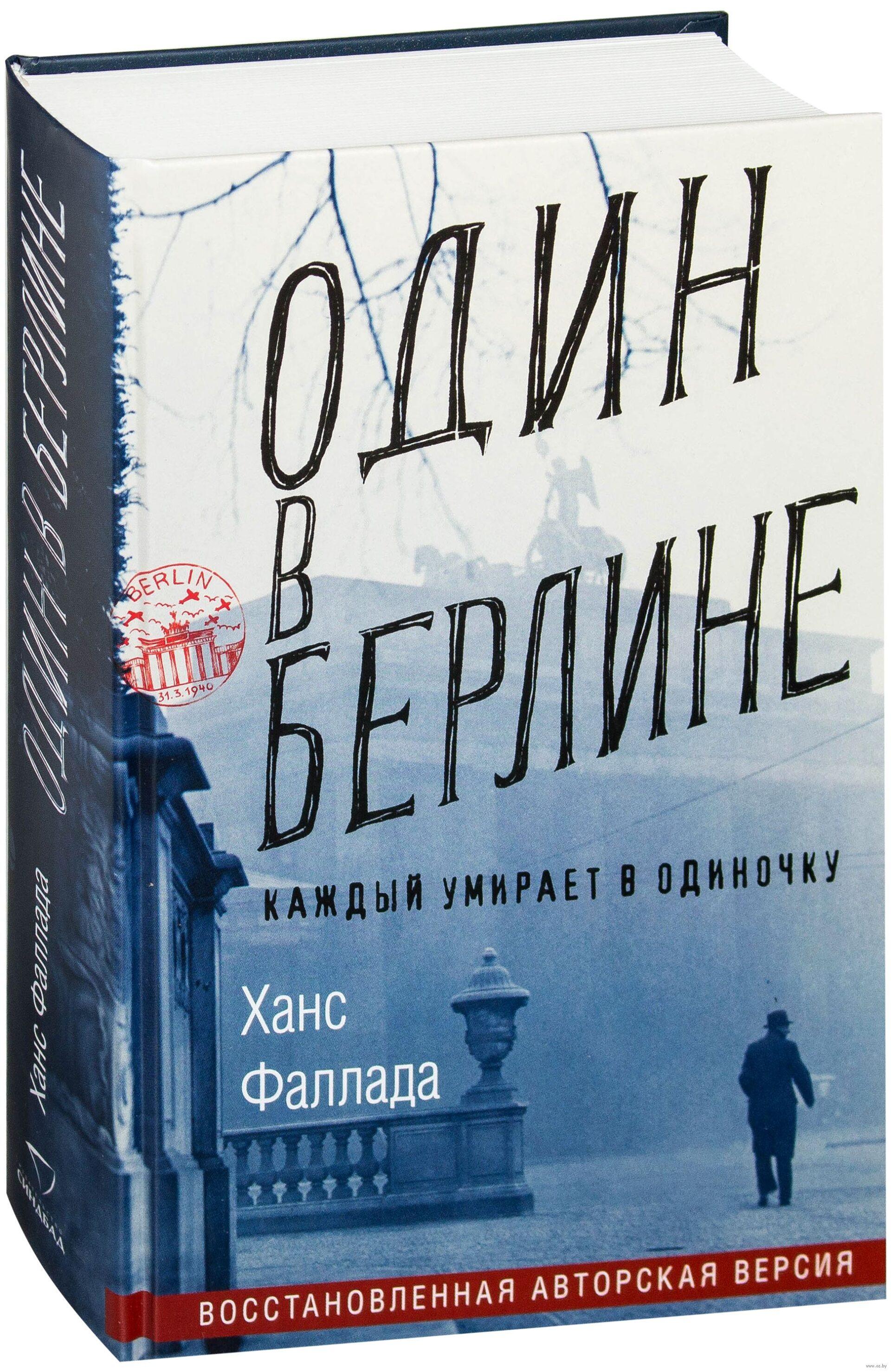 Самая переписанная книга о войне.  Ханс Фаллада «Один в Берлине»