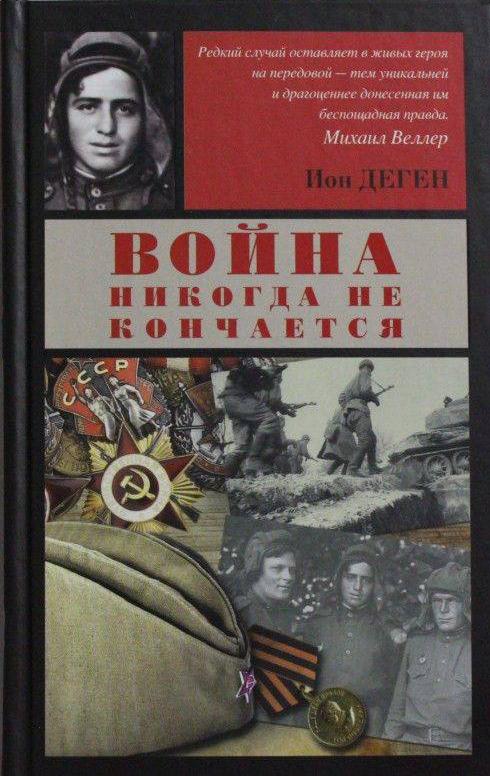 Самая завершенная книга о войне