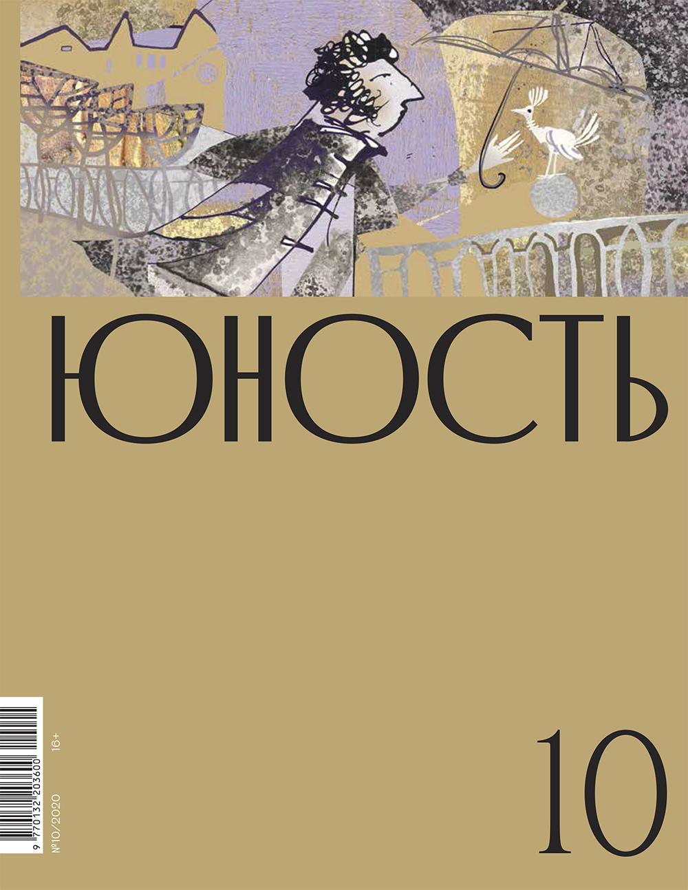Содержание октябрьского номера журнала «Юность»