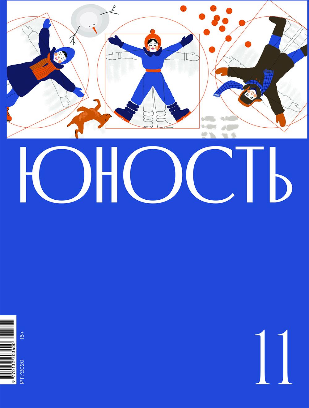 Содержание ноябрьского номера журнала «Юность»