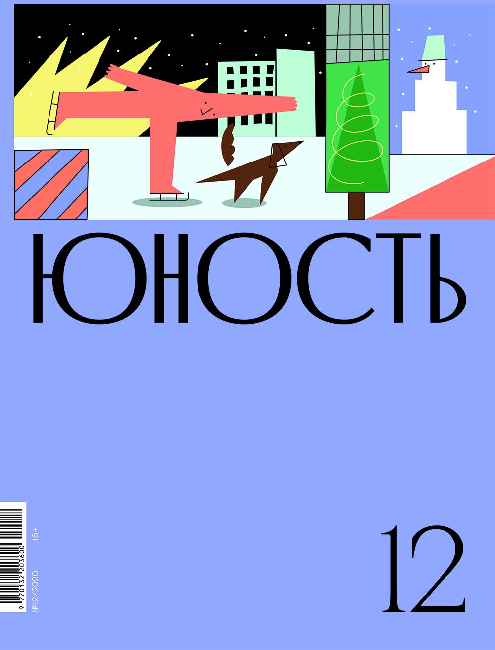 Содержание декабрьского номера журнала «Юность»