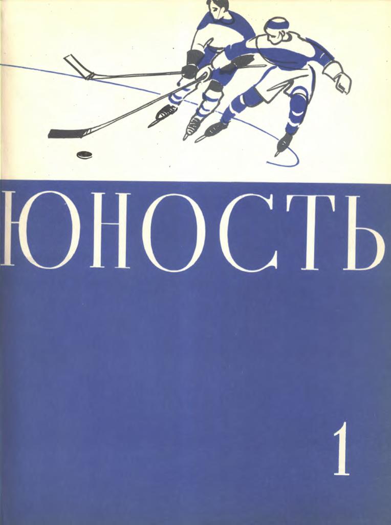 Юность №1 1957