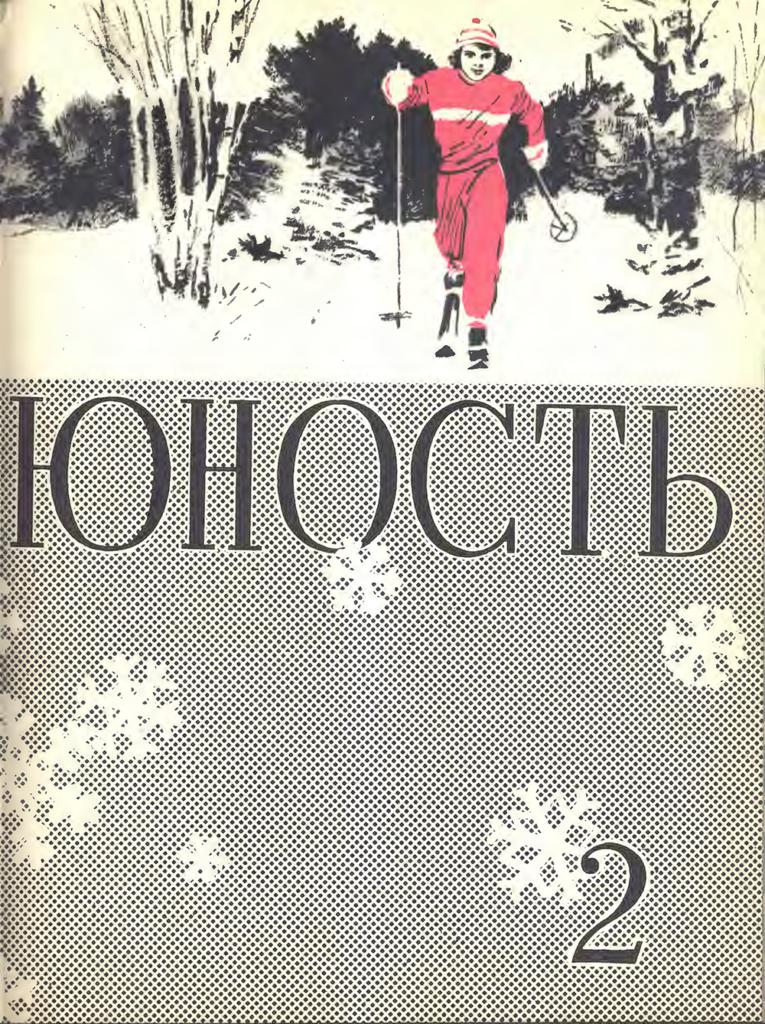 Юность №2 1957