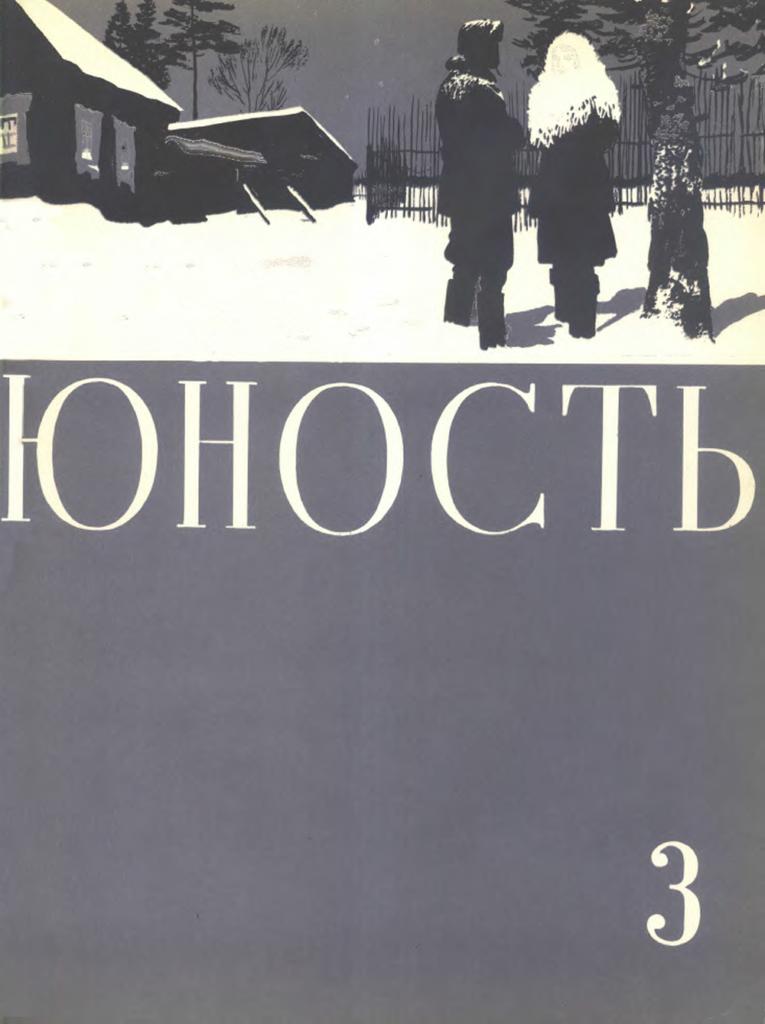 Юность №3 1957