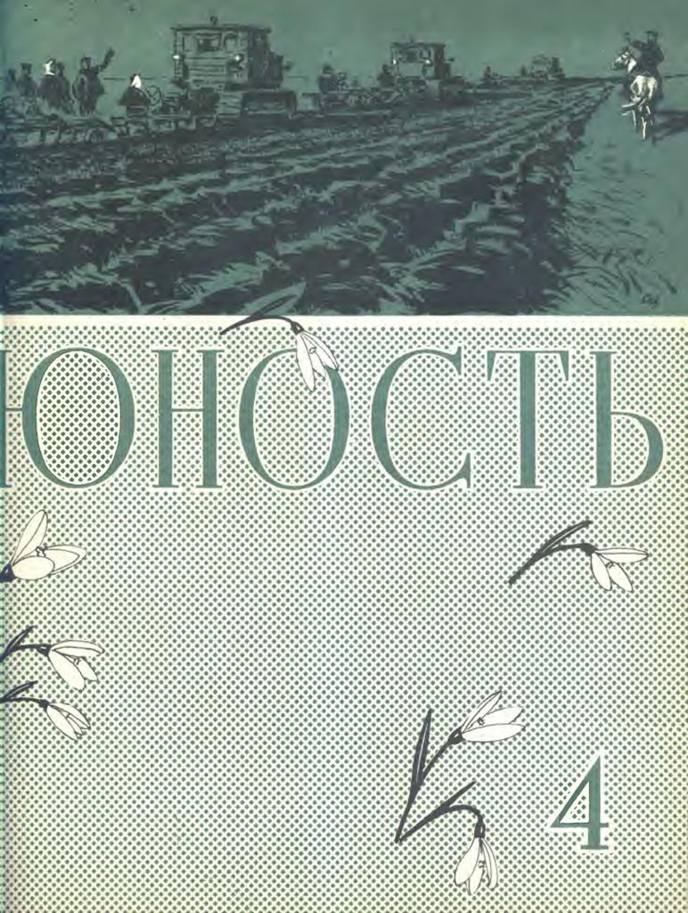 Юность №4 1957